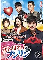 がんばれ!プンサン Vol.18