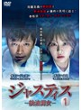ジャスティス-検法男女- Vol.1