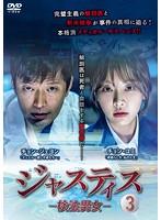 ジャスティス-検法男女- Vol.3