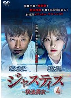 ジャスティス-検法男女- Vol.4