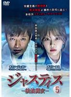 ジャスティス-検法男女- Vol.5