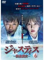 ジャスティス-検法男女- Vol.6