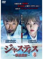 ジャスティス-検法男女- Vol.8