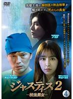 ジャスティス2-検法男女- Vol.4