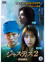 ジャスティス2-検法男女- Vol.6