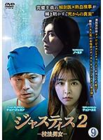 ジャスティス2-検法男女- Vol.9