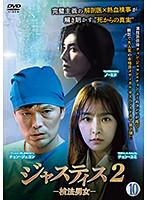 ジャスティス2-検法男女- Vol.10