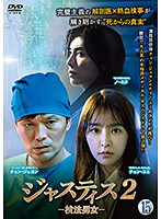 ジャスティス2-検法男女- Vol.15