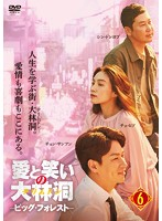 愛と笑いの大林洞-ビッグ・フォレスト- Vol.6