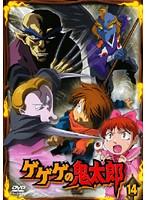 ゲゲゲの鬼太郎 14 2007年TVアニメ版