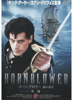 ホーンブロワー 海の勇者 Vol.1 決闘