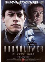 ホーンブロワー 海の勇者 Vol.8 ナポレオンの弟