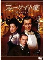 フォーサイト家 ~愛とプライド~ vol.1