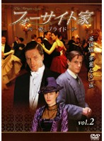 フォーサイト家 ~愛とプライド~ vol.2
