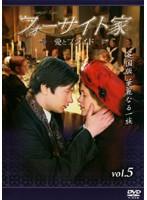 フォーサイト家 ~愛とプライド~ vol.5