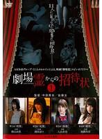 劇場霊からの招待状 Vol.1