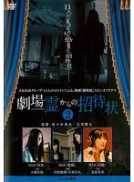 劇場霊からの招待状 Vol.2