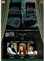 劇場霊からの招待状 Vol.3