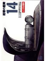 紺碧の艦隊 14