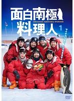 面白南極料理人 Vol.1