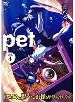 PET 4巻