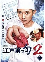 江戸前の旬season2 1巻