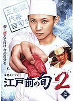 江戸前の旬season2 2巻