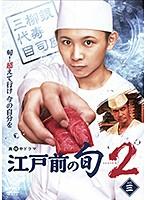 江戸前の旬season2 3巻