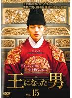 王になった男 15
