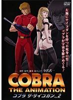 コブラ-ザ・サイコガン- VOL.2
