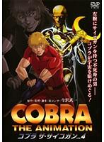 コブラ-ザ・サイコガン- VOL.4