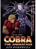 コブラ タイム・ドライブ VOL.1