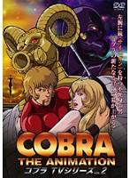 コブラ・ジ・アニメーション TVシリーズ VOL.2