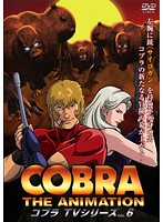 コブラ・ジ・アニメーション TVシリーズ VOL.6