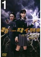 ケータイ刑事 銭形雷 1