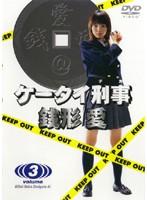 ケータイ刑事 銭形愛 Vol.3