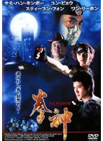 拳神KENSHIN/デラックス版