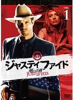 JUSTIFIED 俺の正義 シーズン1 1巻
