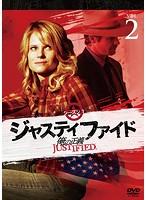 JUSTIFIED 俺の正義 シーズン1 2巻