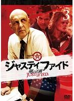 JUSTIFIED 俺の正義 シーズン1 3巻