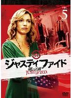 JUSTIFIED 俺の正義 シーズン1 5巻