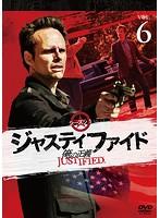 JUSTIFIED 俺の正義 シーズン1 6巻