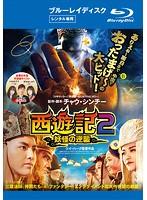 西遊記2~妖怪の逆襲~ (ブルーレイディスク)