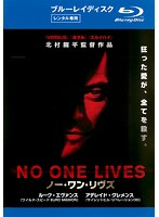 NO ONE LIVES ノー・ワン・リヴズ (ブルーレイディスク)