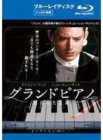グランドピアノ~狙われた黒鍵~ (ブルーレイディスク)