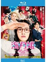 映画 海月姫 (DMM 宅配レンタル)