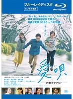 愛唄-約束のナクヒト- (ブルーレイディスク)