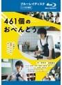 461個のおべんとう (ブルーレイディスク)