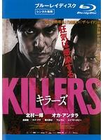 KILLERS/キラーズ (ブルーレイディスク)