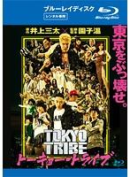 TOKYO TRIBE/トーキョー・トライブ (ブルーレイディスク)